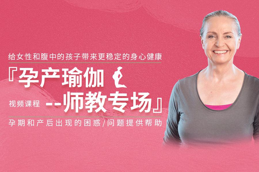 2018『艾扬格孕产瑜伽教师专场』- Rita亲授