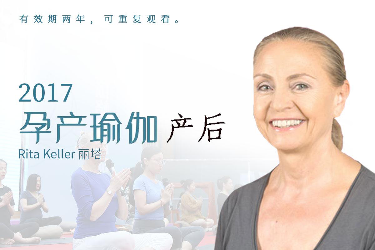 【产后】-2017《艾扬格孕产瑜伽》大型工作坊视频 Rita (第四届)