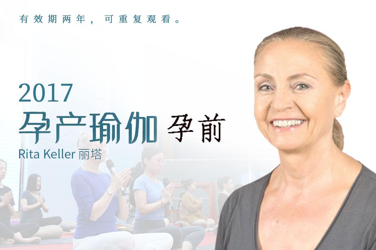 【孕前】-2017《艾扬格孕产瑜伽》大型工作坊视频 Rita (第四届)